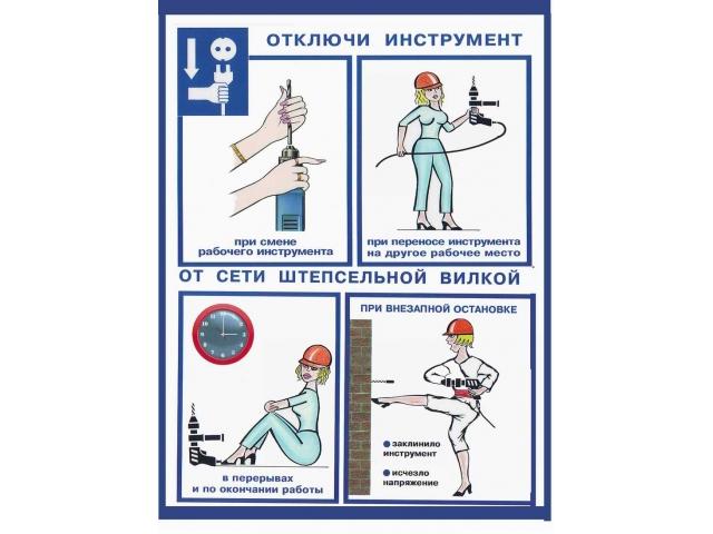 работе при с электроинструментом труда охраны инструкция ручным